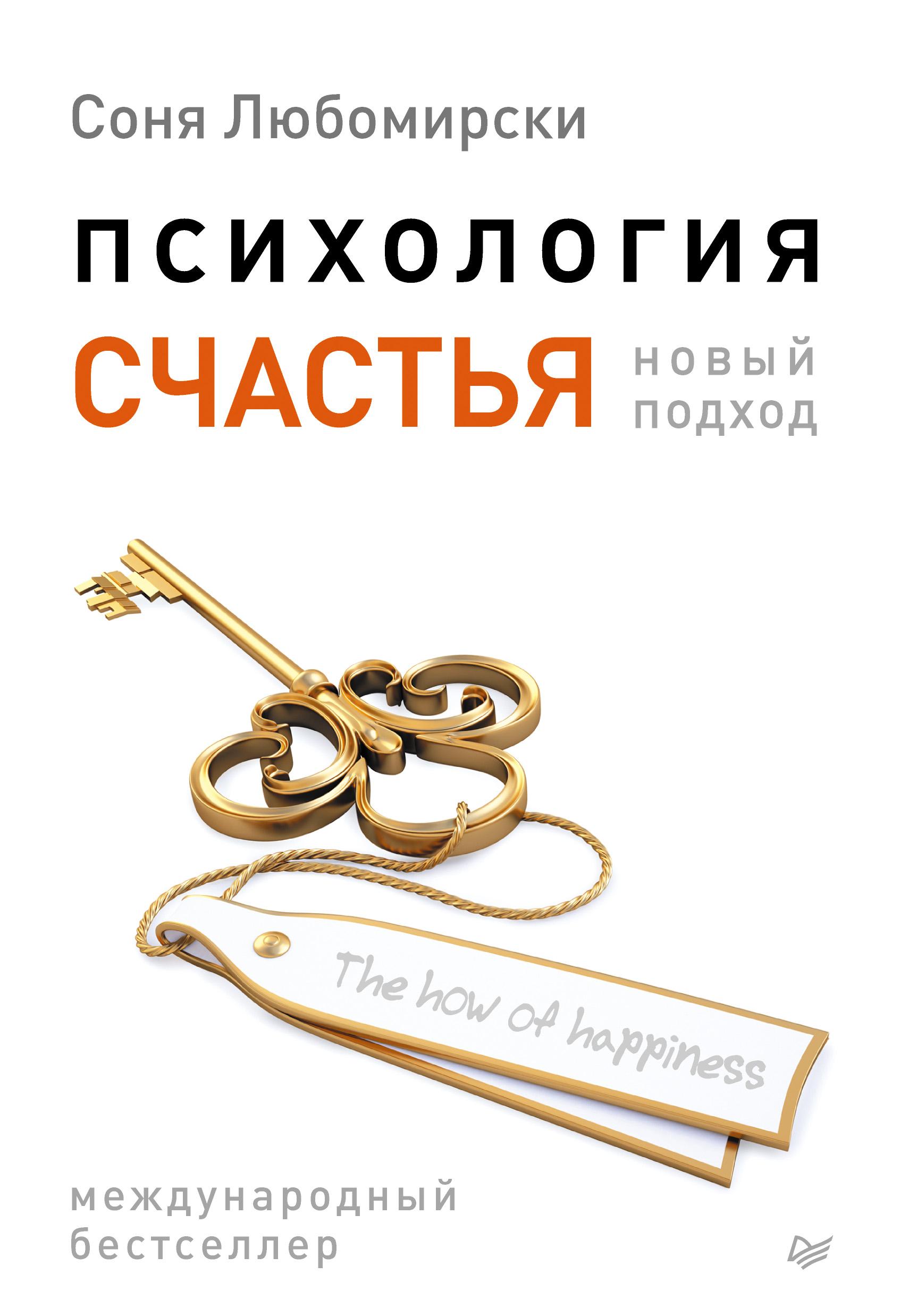Соня Любомирски Психология счастья. Новый подход любомирски с психология счастья новый подход