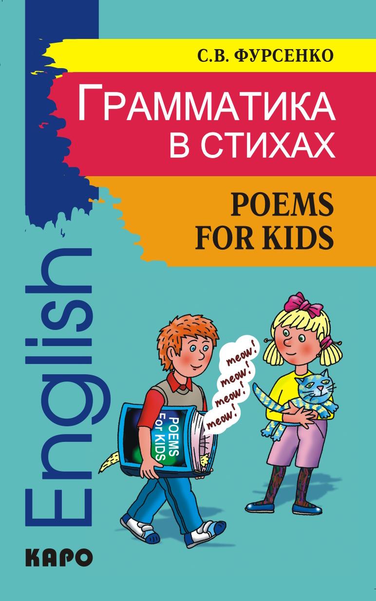 Светлана Фурсенко Грамматика в стихах: Веселые грамматические рифмовки английского языка (+MP3)