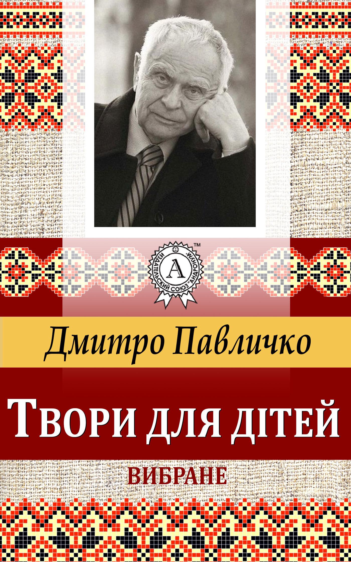 Дмитро Павличко Твори для дітей Вибране
