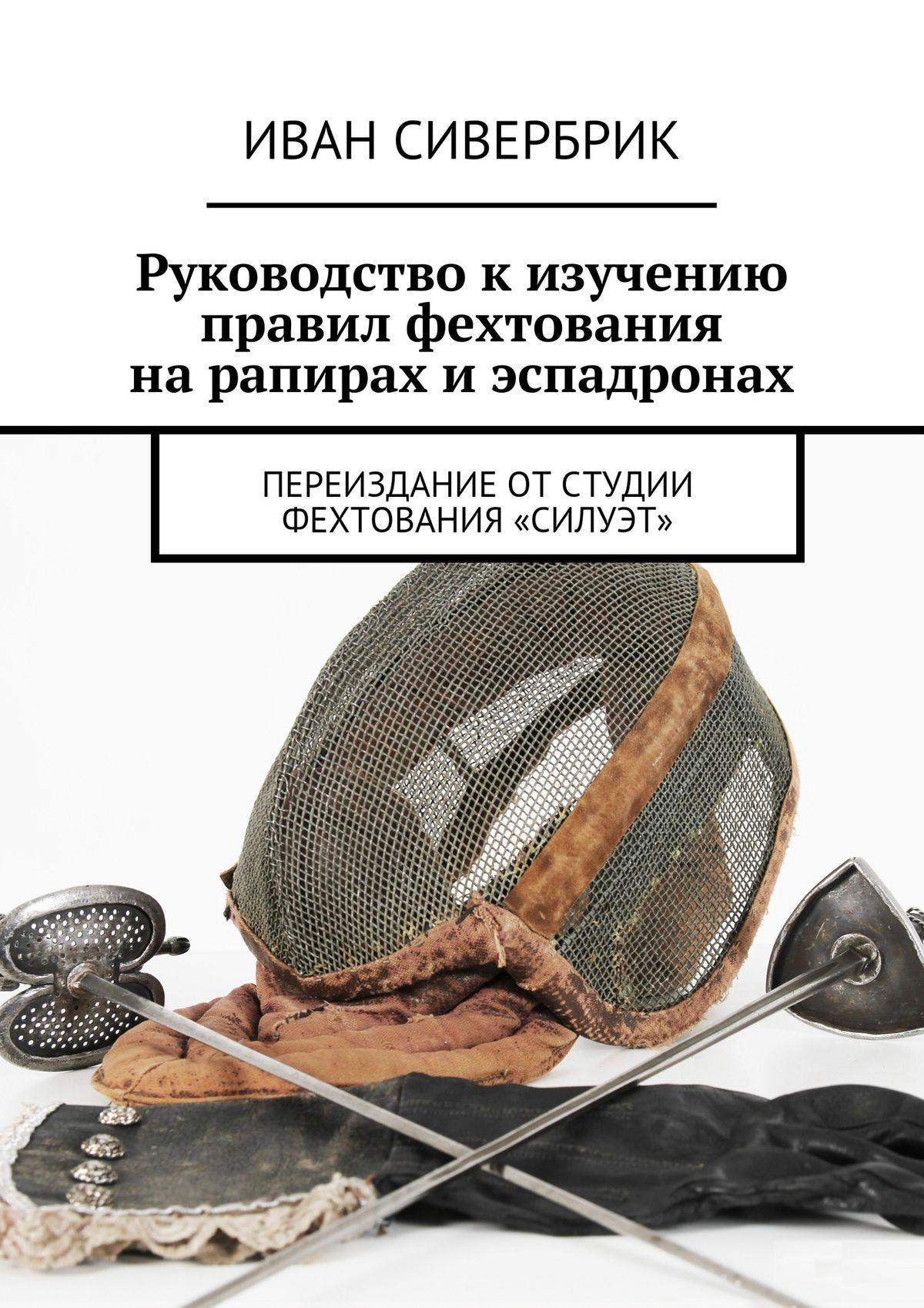 Отсутствует Руководство к изучению правил фехтования на рапирах и эспадронах