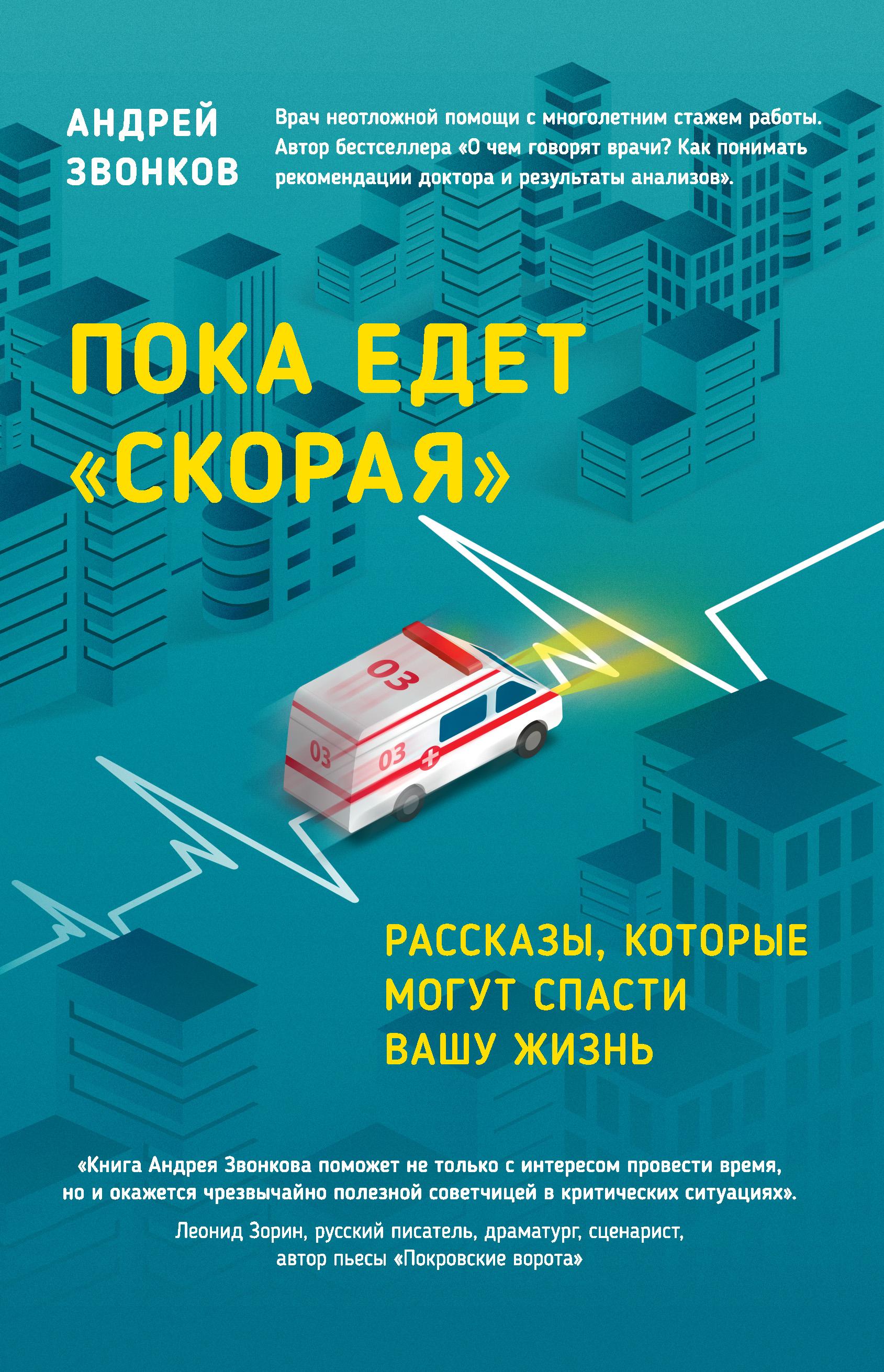 купить Андрей Звонков Пока едет «Скорая». Рассказы, которые могут спасти вашу жизнь по цене 199 рублей