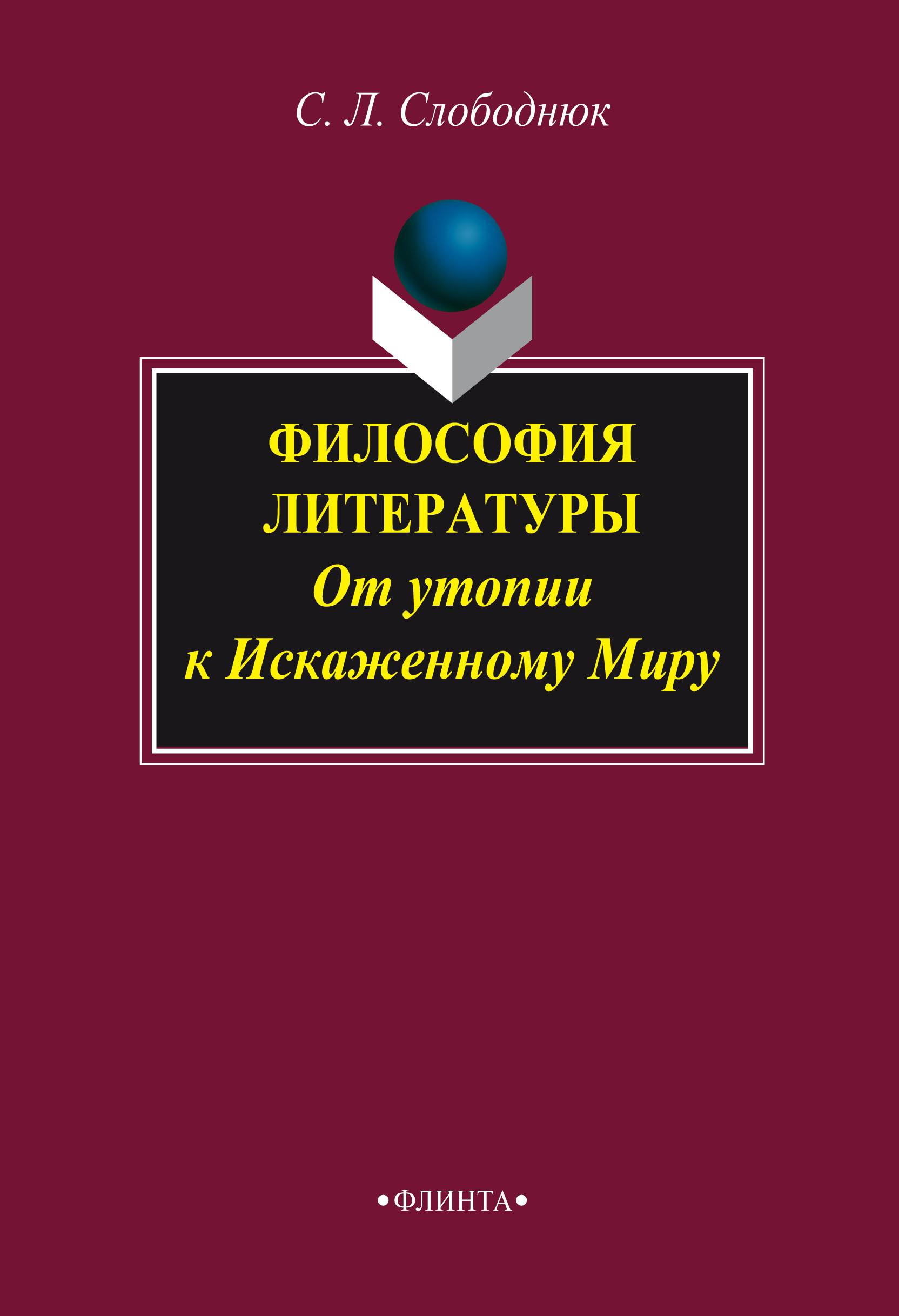 С. Л. Слободнюк Философия литературы: от утопии к Искаженному Миру т ю сидорина государство всеобщего благосостояния от утопии к кризису
