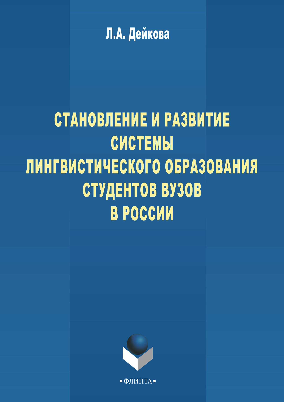 Л. А. Дейкова Становление и развитие системы лингвистического образования студентов вузов России