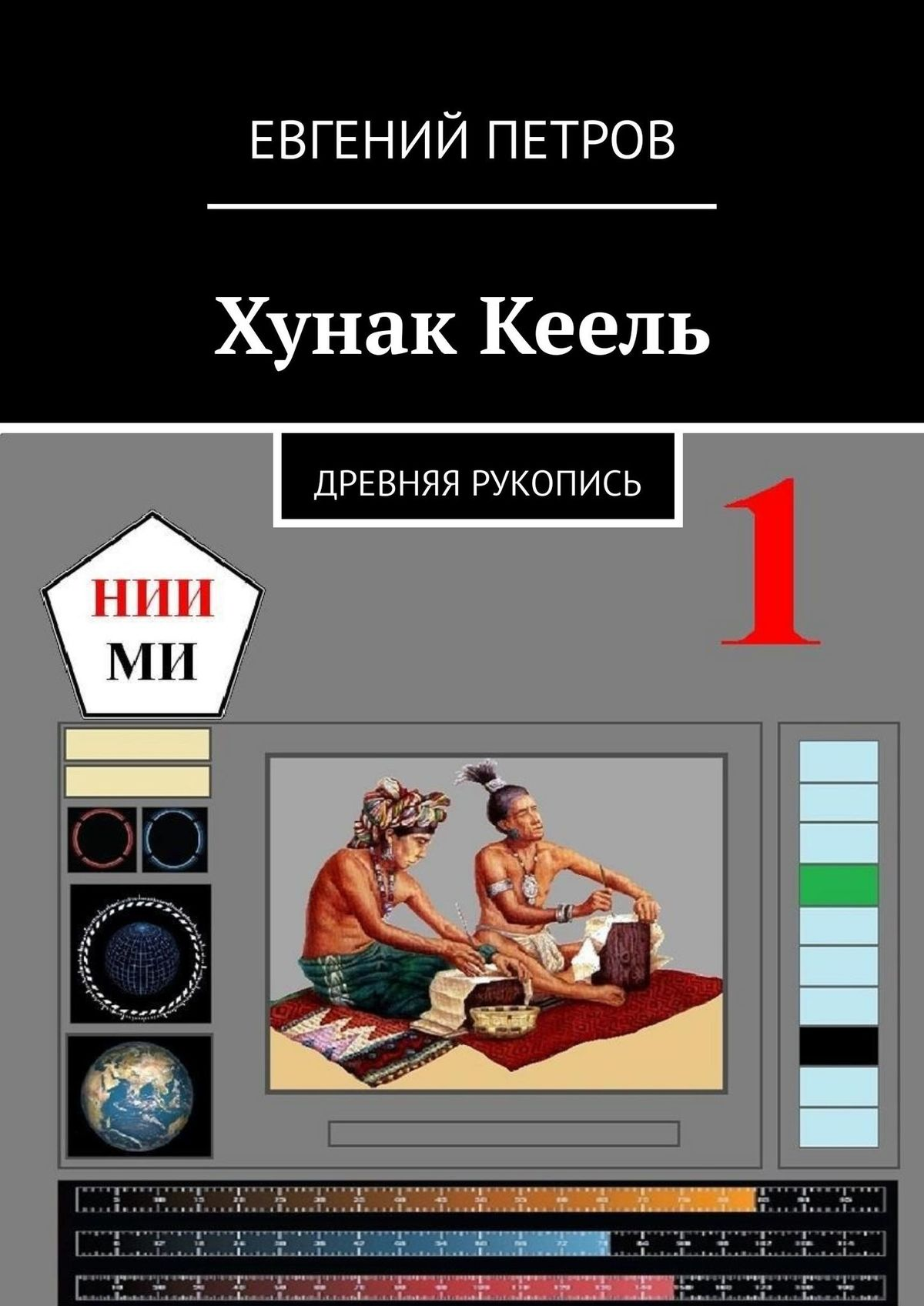 Евгений Петров Хунак Кеель цены