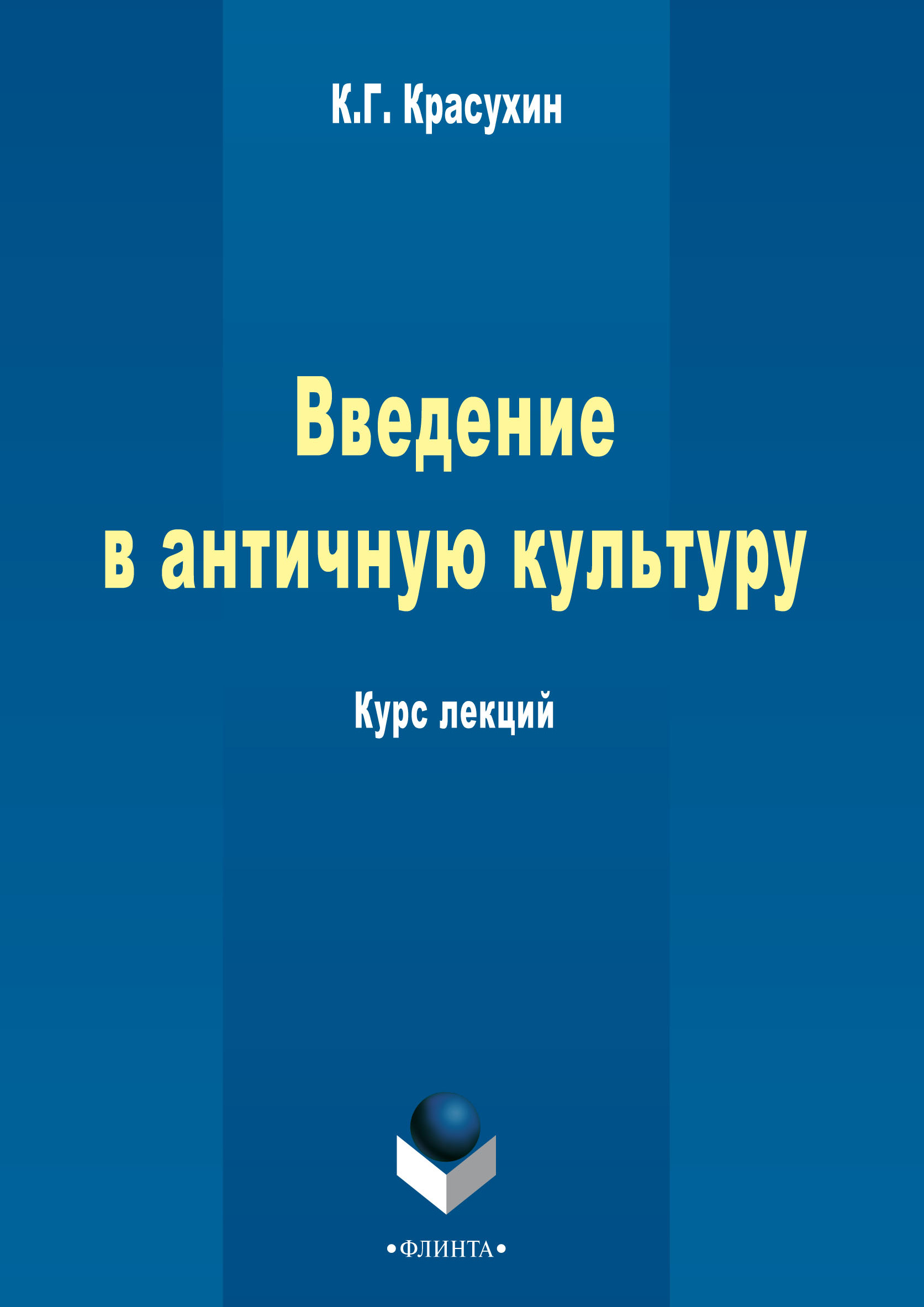 К. Г. Красухин Введение в античную культуру: курс лекций цена
