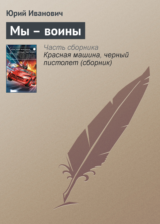 цена на Юрий Иванович Мы– воины