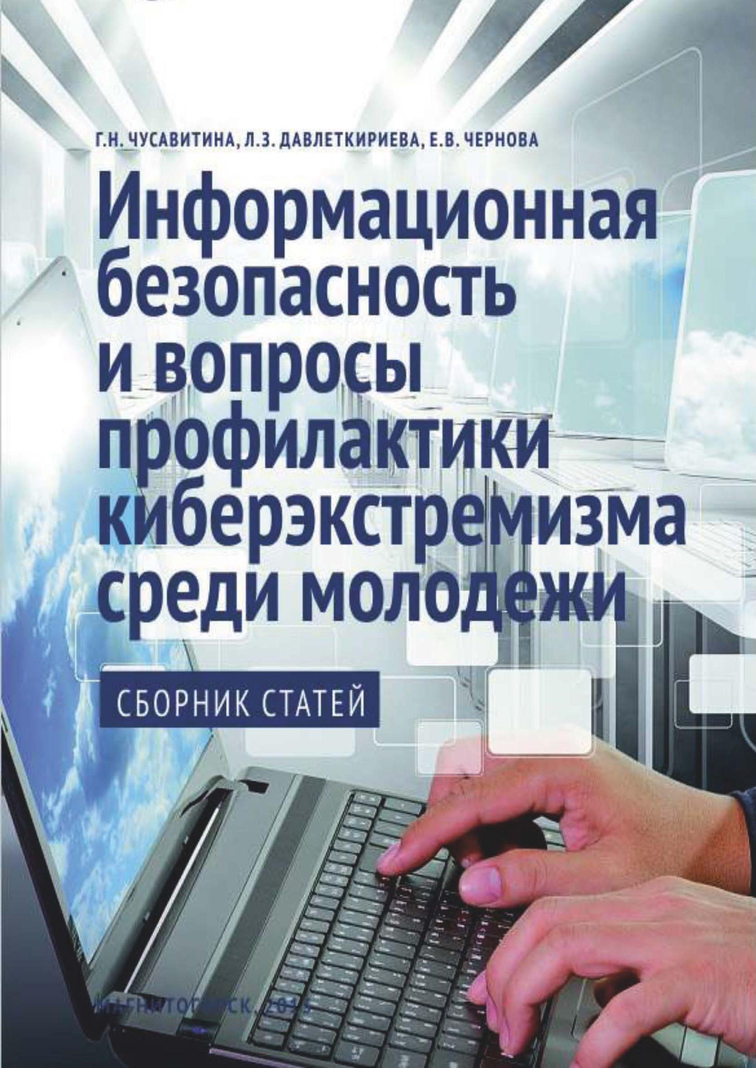 Сборник статей Информационная безопасность и вопросы профилактики киберэкстремизма среди молодежи