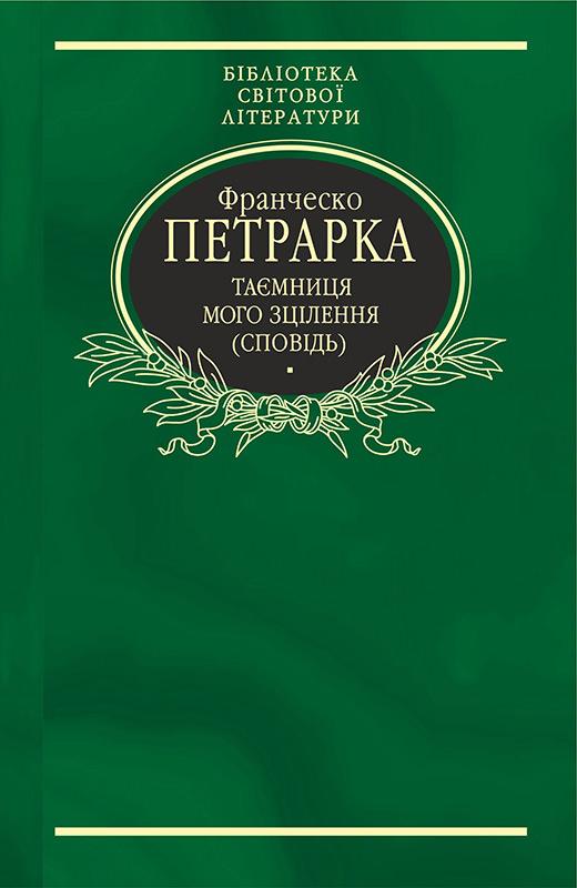 Франческо Петрарка Таємниця мого зцілення, або Книга бесід про байдужість до мирського (Сповідь) заповіт