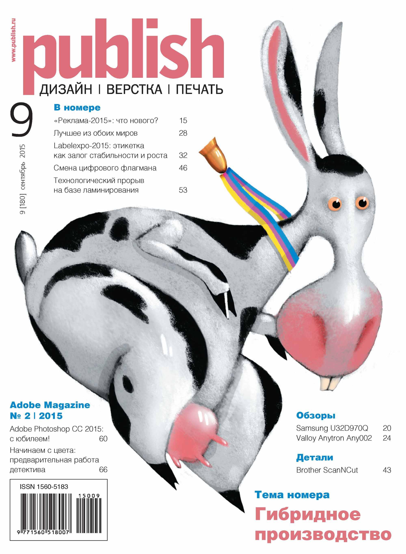 Открытые системы Журнал Publish №09/2015