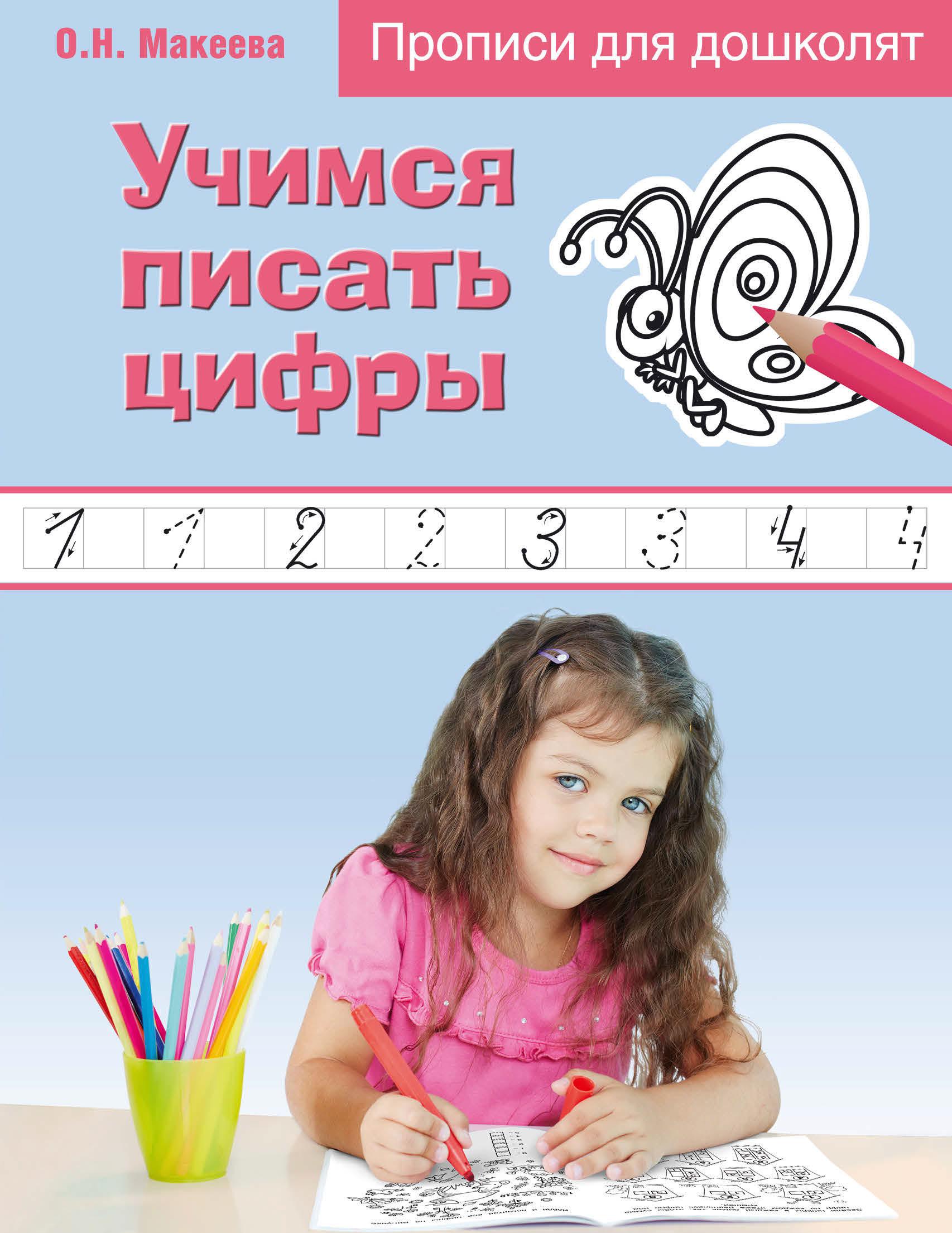 О. Н. Макеева Учимся писать цифры учимся писать цифры стихи и прописи