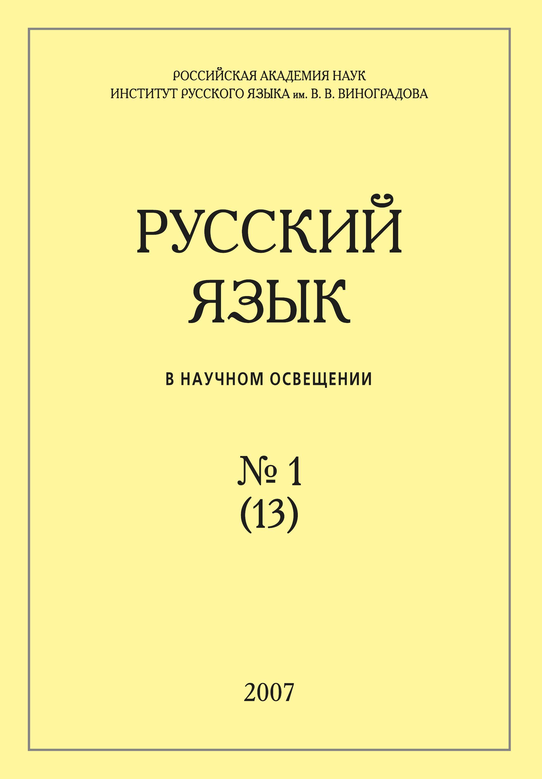 Отсутствует Русский язык в научном освещении №1 (13) 2007