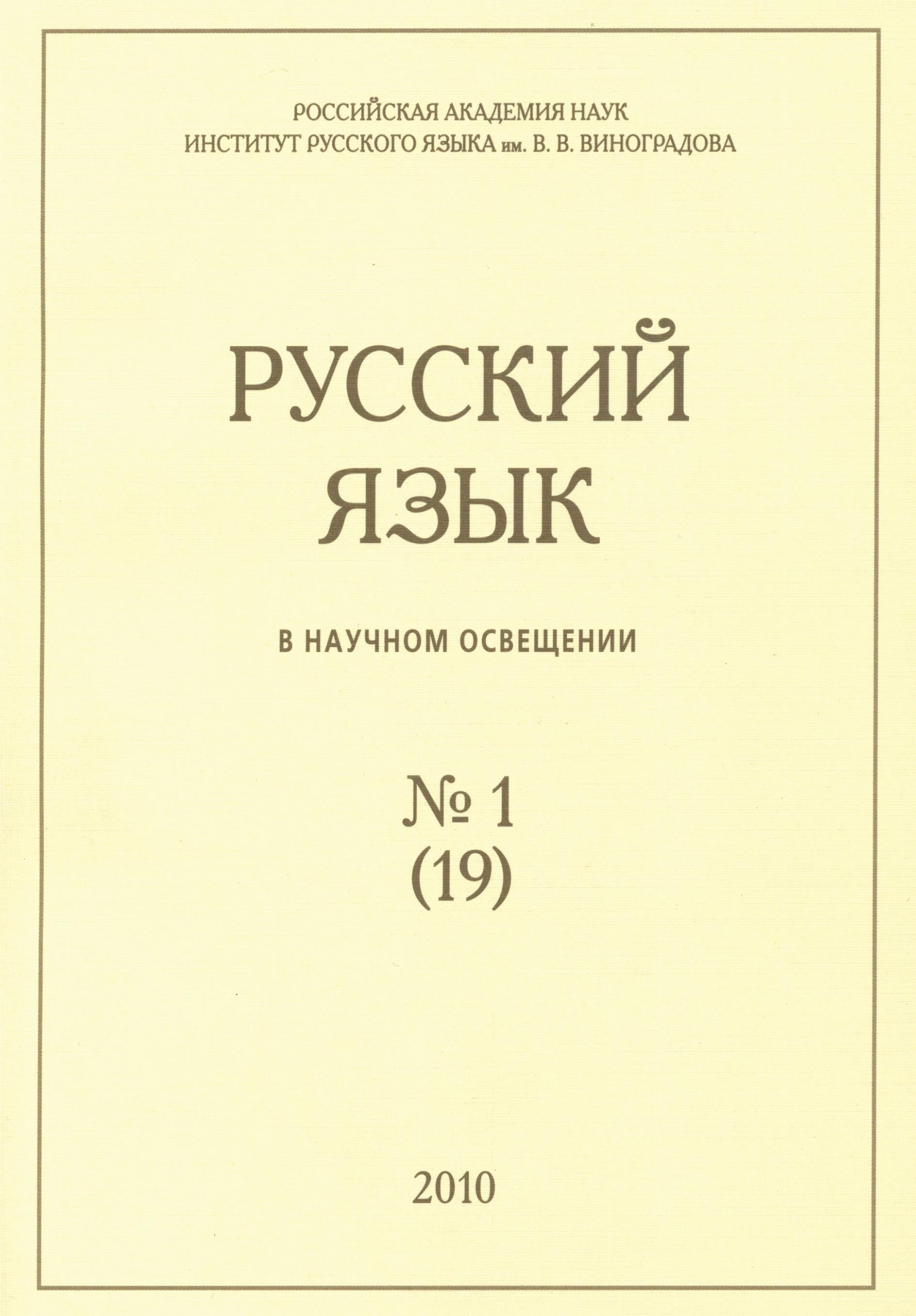 Отсутствует Русский язык в научном освещении №1 (19) 2010