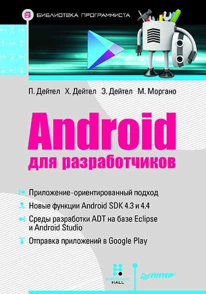 Пол Дейтел Android для разработчиков пол дейтел android для разработчиков