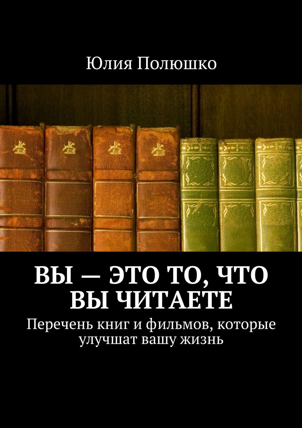 цены Юлия Полюшко Вы – это то, что вы читаете