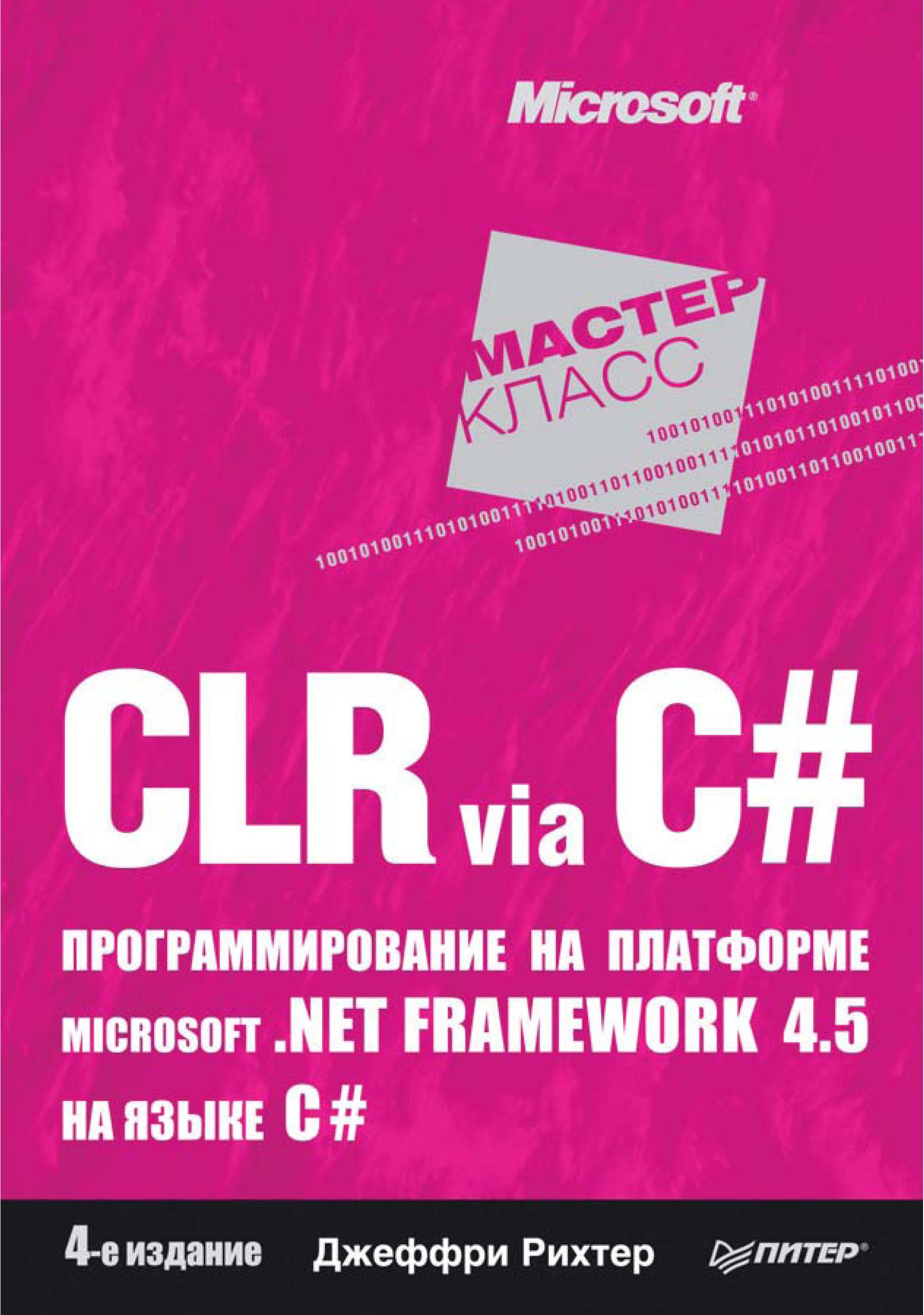 Джеффри Рихтер CLR via C#. Программирование на платформе Microsoft .NET Framework 4.5 на языке C#