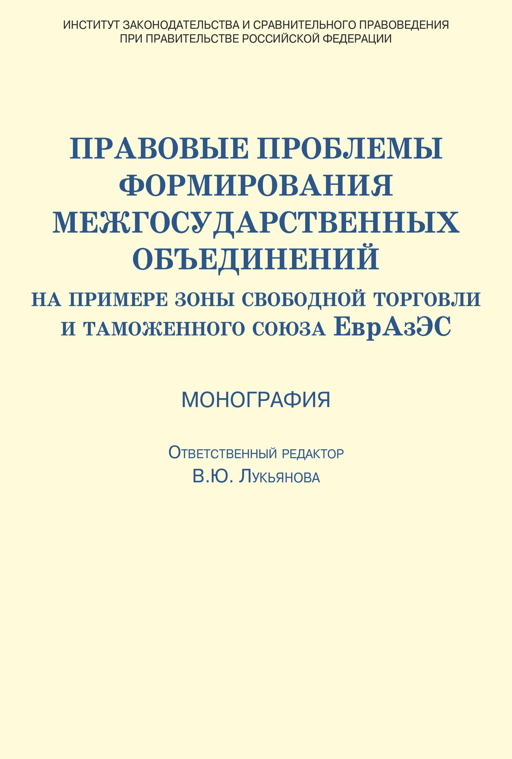 фото обложки издания Правовые проблемы формирования межгосударственных объединений (на примере зоны свободной торговли и таможенного союза ЕврАзЭС)