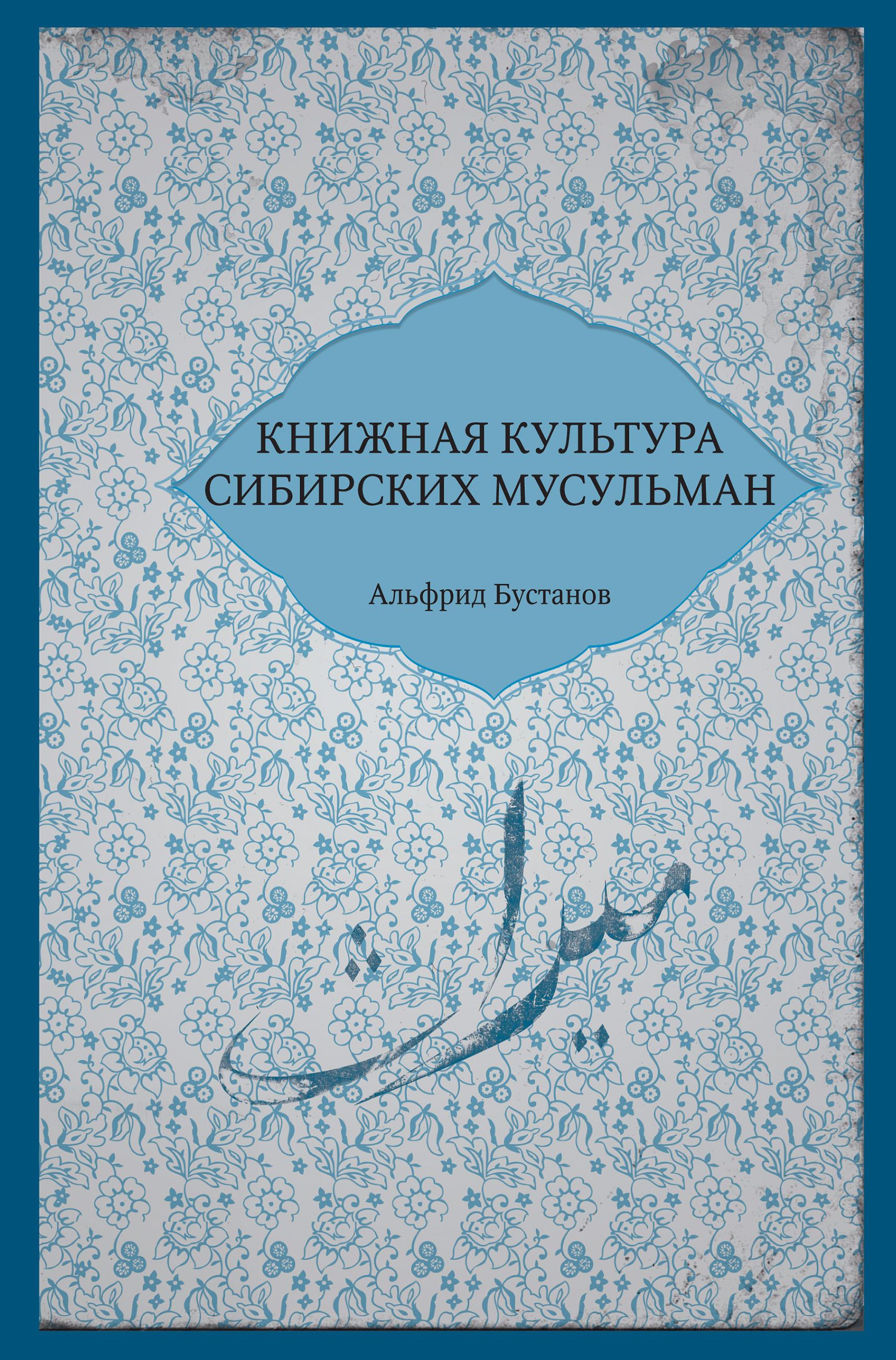 Альфрид Бустанов Книжная культура сибирских мусульман