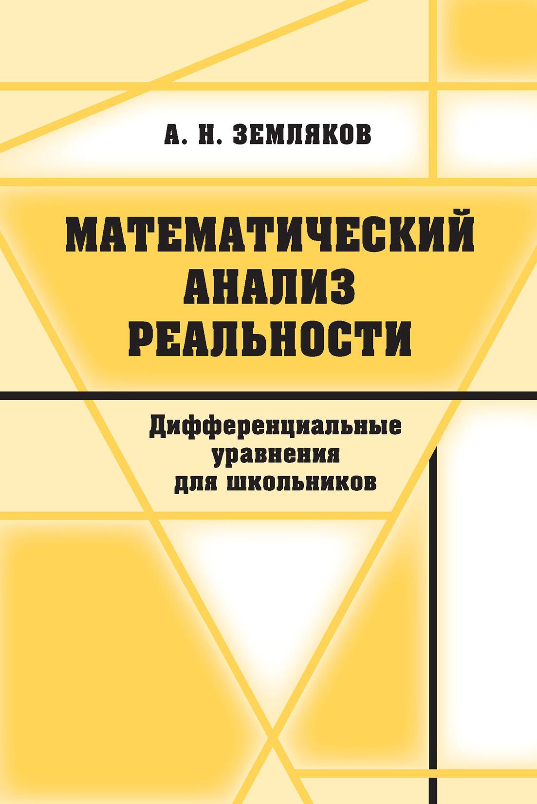 А. Н. Земляков Математический анализ реальности н с березкина дифференциальные уравнения и экономические модели