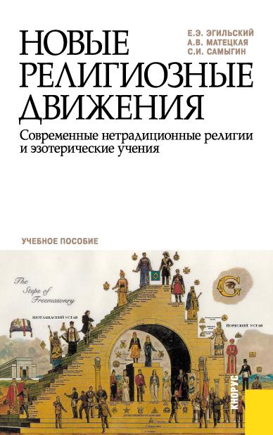Новые религиозные движения. Современные нетрадиционные религии и эзотерические учения ( Анастасия Матецкая  )