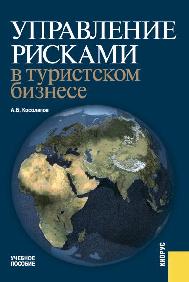 Александр Косолапов Управление рисками в туристском бизнесе