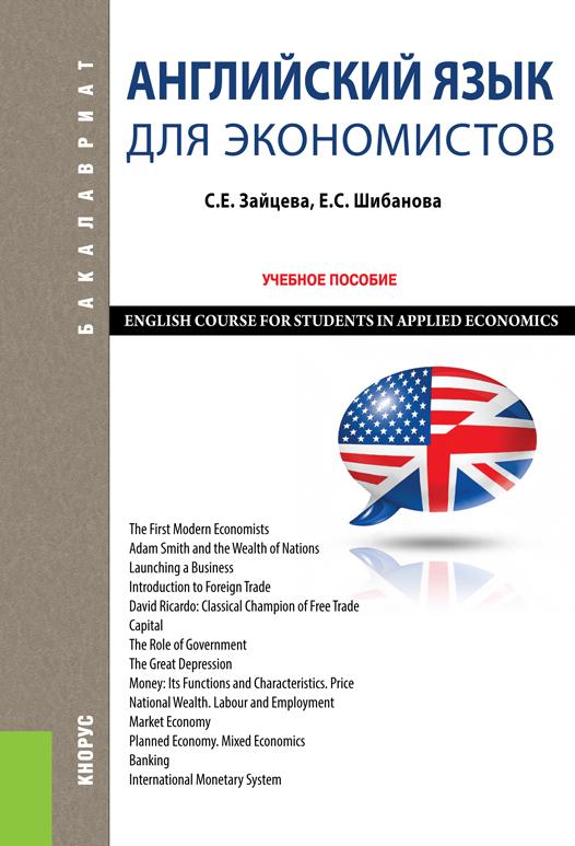 Серафима Зайцева Английский язык для экономистов. English Course for Students in Applied Economics english for art students английский язык для вузов искусств