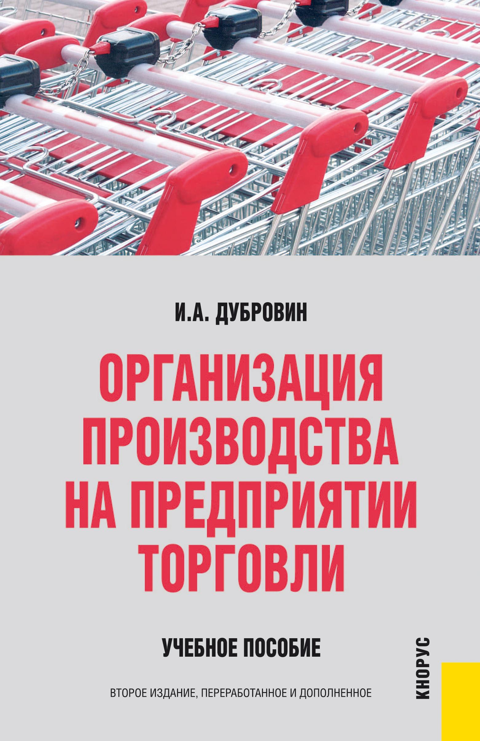 Игорь Дубровин Организация производства на предприятии торговли ф макшуков совершенствование организации производственных процессов на подземном руднике