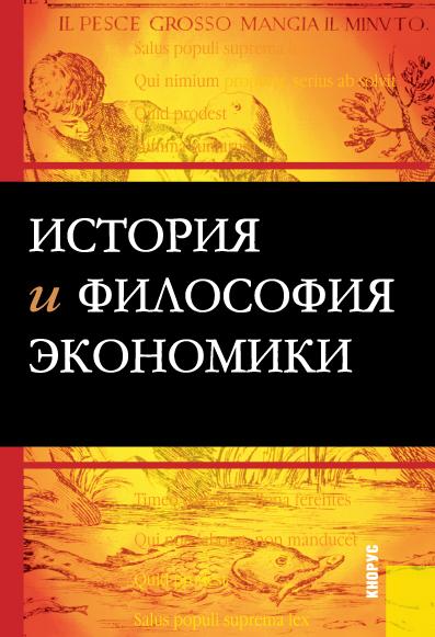 цена на М. В. Конотопов История и философия экономики