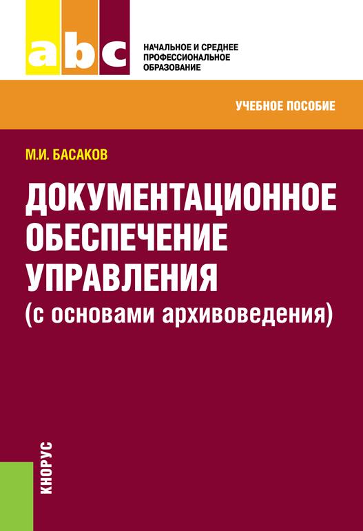 Михаил Басаков Документационное обеспечение управления михаил басаков документационное обеспечение управления