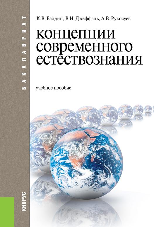 А. В. Рукосуев Концепции современного естествознания