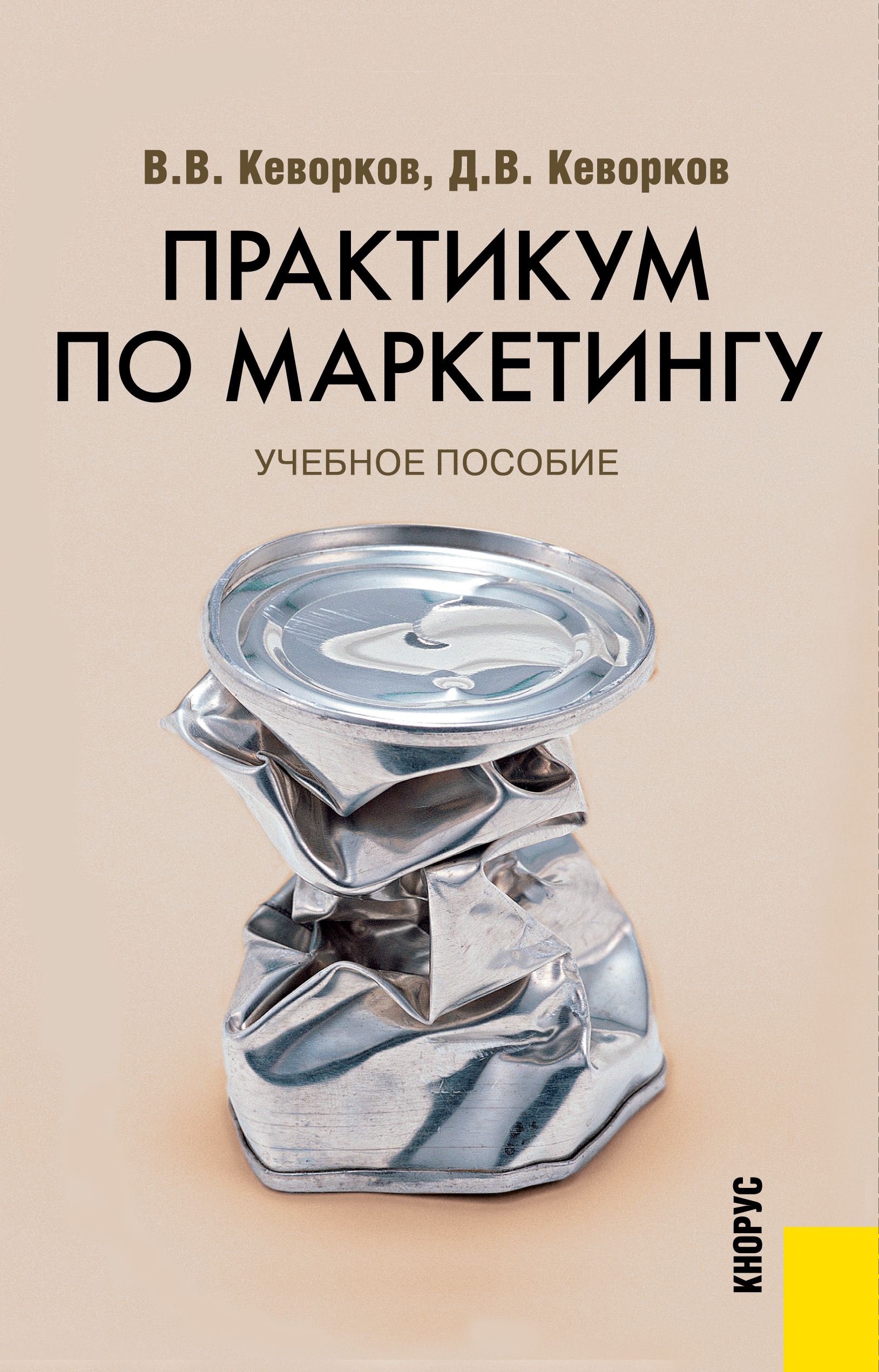 Владимир Кеворков Практикум по маркетингу беквит г четыре ключа к маркетингу услуг