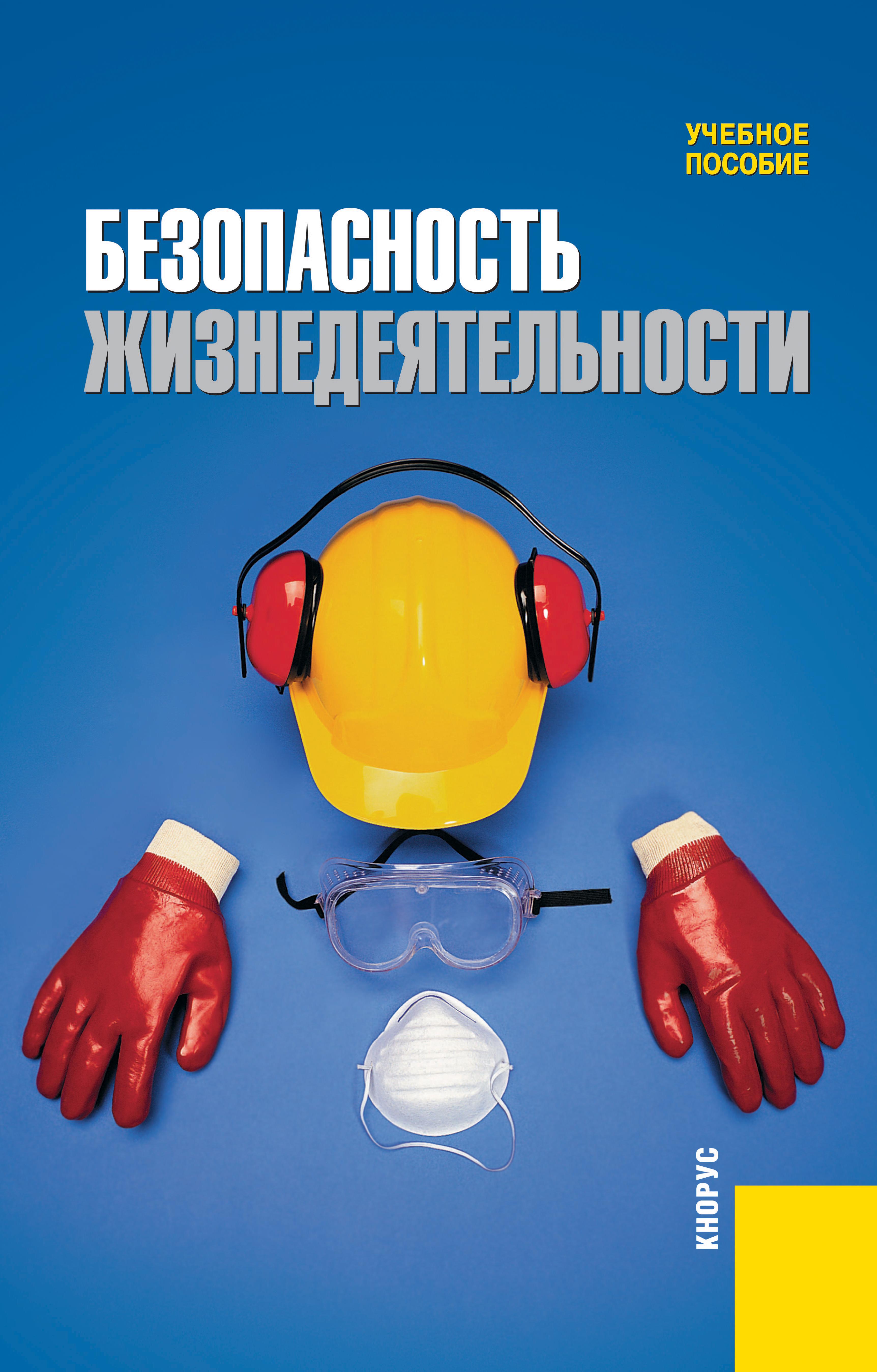 А. И. Сидоров Безопасность жизнедеятельности