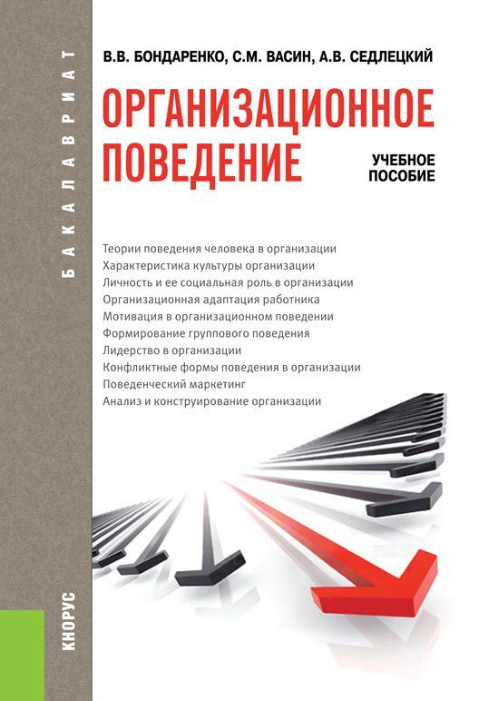 Владимир Бондаренко Организационное поведение владимир бондаренко организационное поведение
