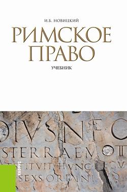 Фото - И.Б. Новицкий Римское право новицкий и римское право учебник для спо