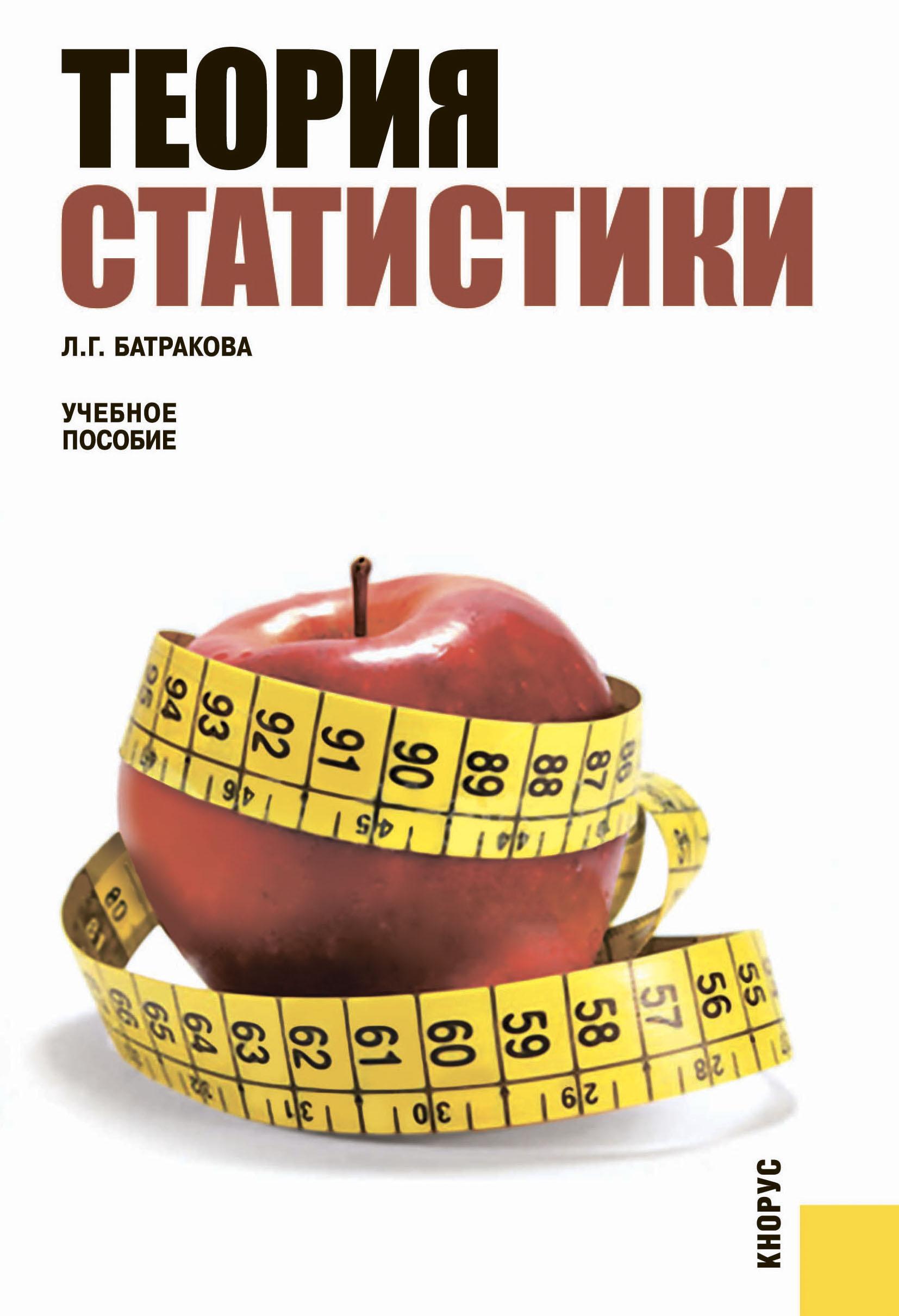 Людмила Георгиевна Батракова Теория статистики