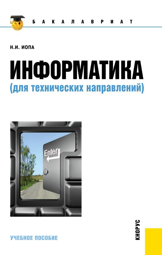 Н. И. Иопа Информатика