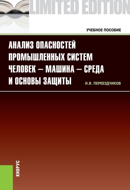 Игорь Переездчиков Анализ опасностей промышленных систем человек-машина-среда и основы защиты
