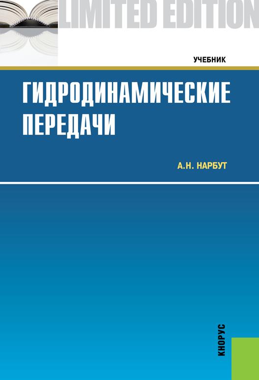 Андрей Николаевич Нарбут Гидродинамические передачи
