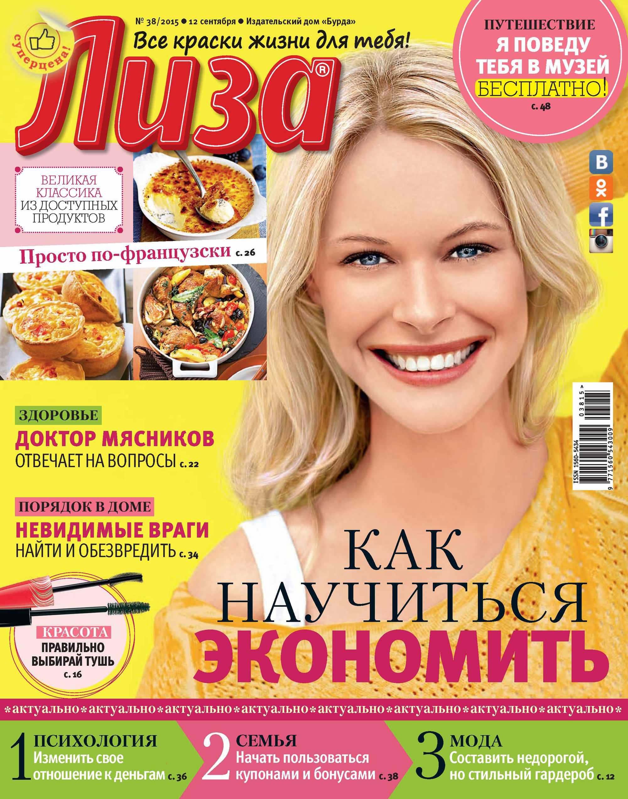 ИД «Бурда» Журнал «Лиза» №38/2015 ид бурда журнал лиза 37 2015