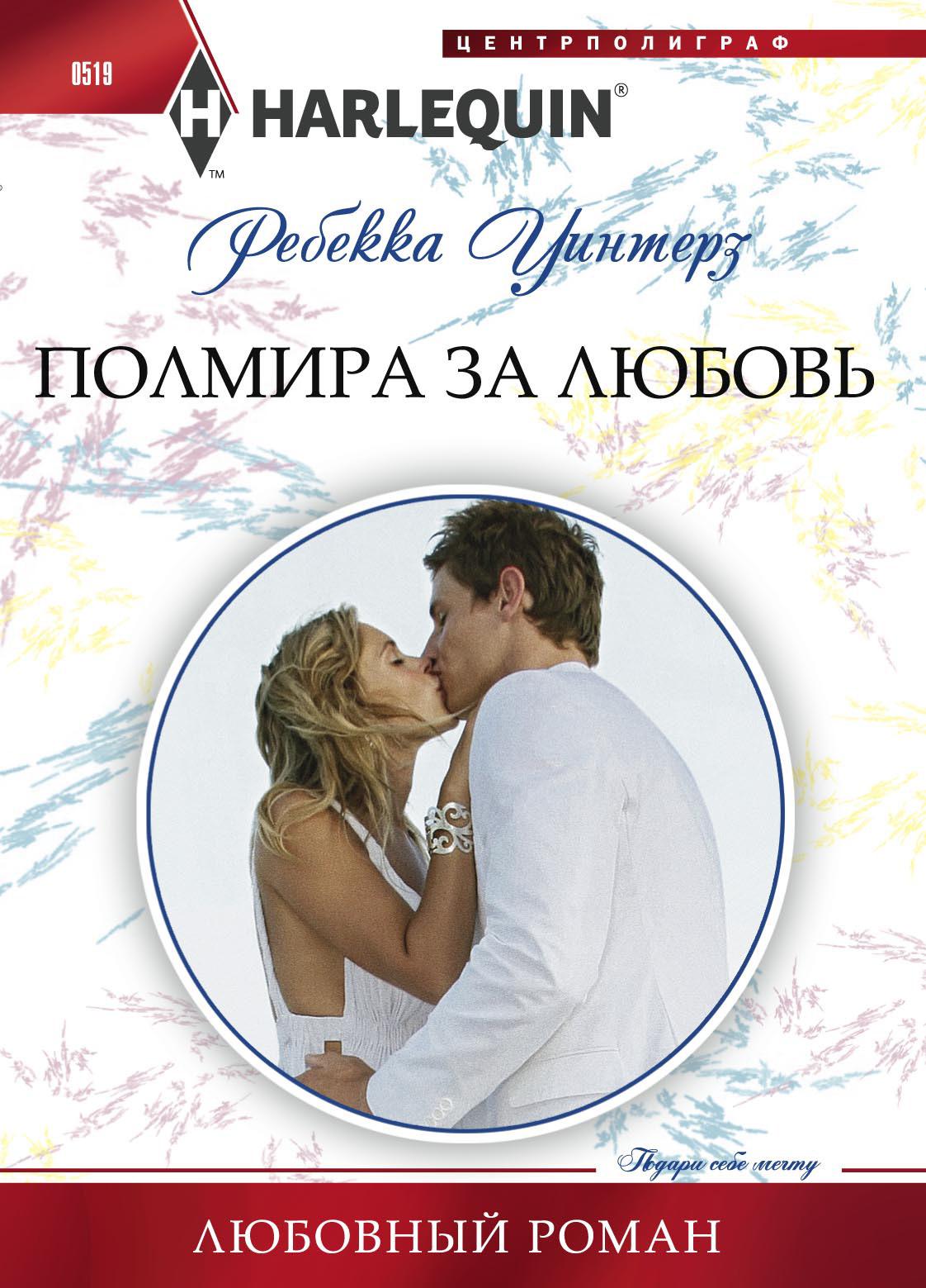 Ребекка Уинтерз Полмира за любовь ребекка уинтерз медовый месяц с незнакомцем