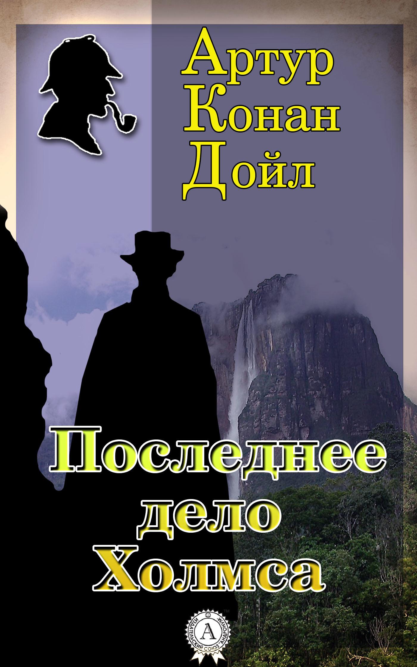 цена на Артур Конан Дойл Последнее дело Холмса