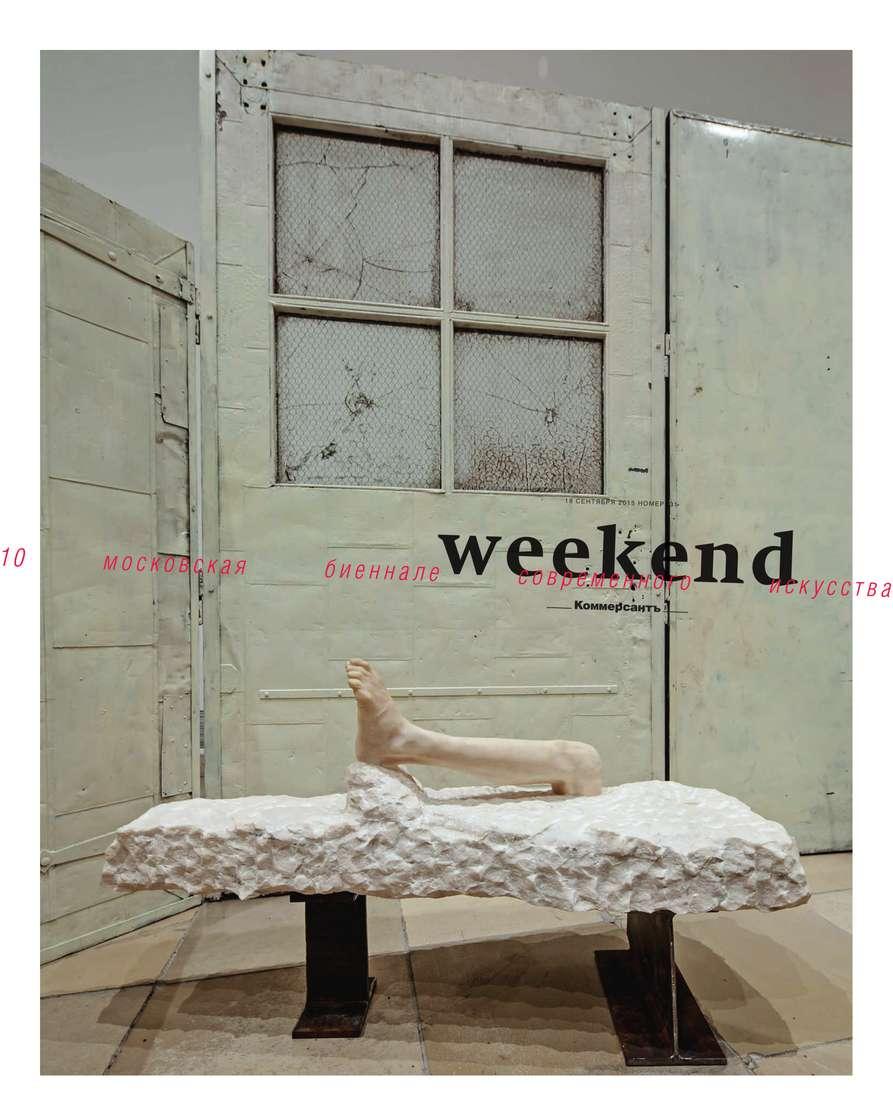 Редакция журнала Коммерсантъ Weekend Коммерсантъ Weekend 31-2015 редакция журнала коммерсантъ weekend коммерсантъ weekend 31 2016