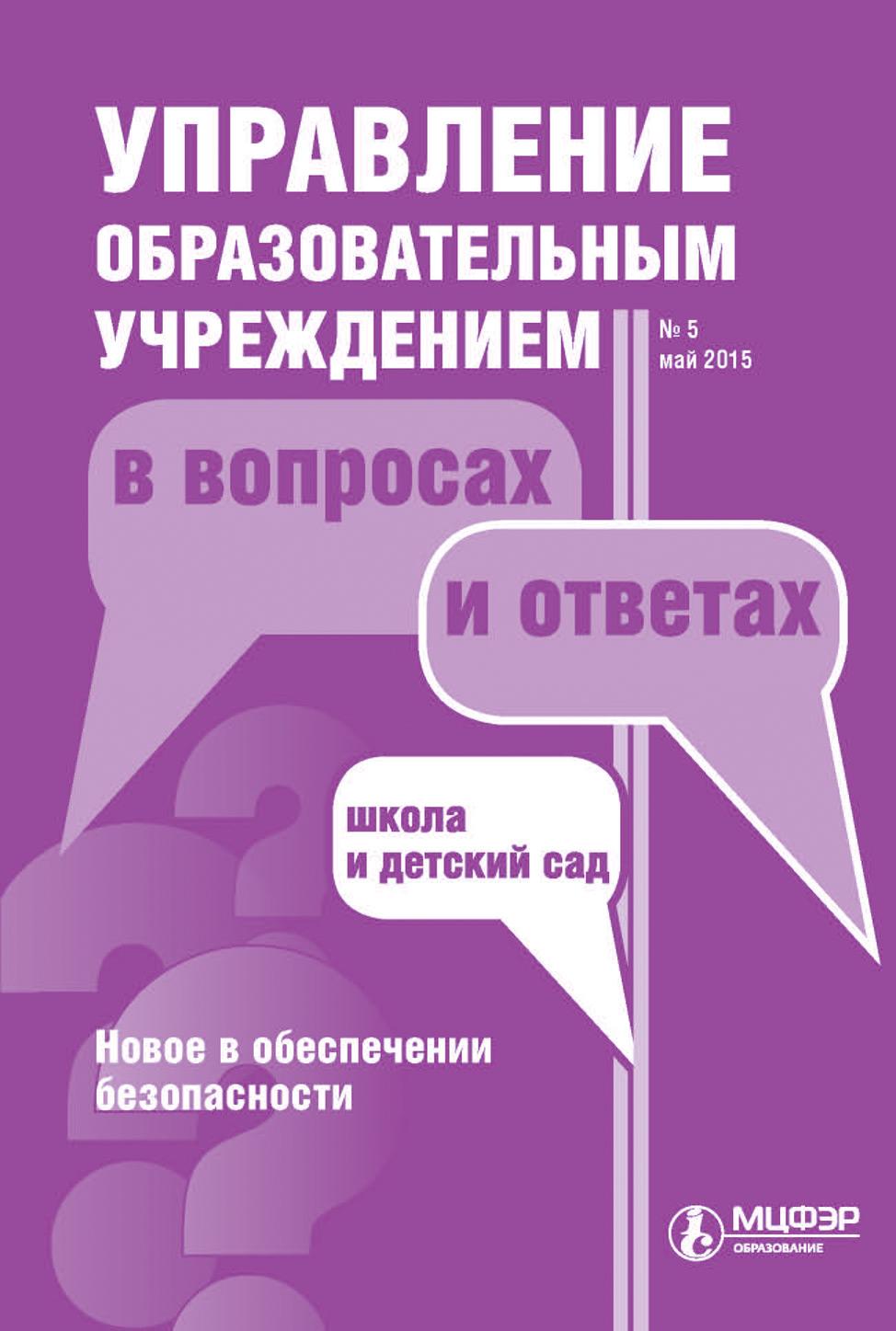 Отсутствует Управление образовательным учреждением в вопросах и ответах № 5 2015