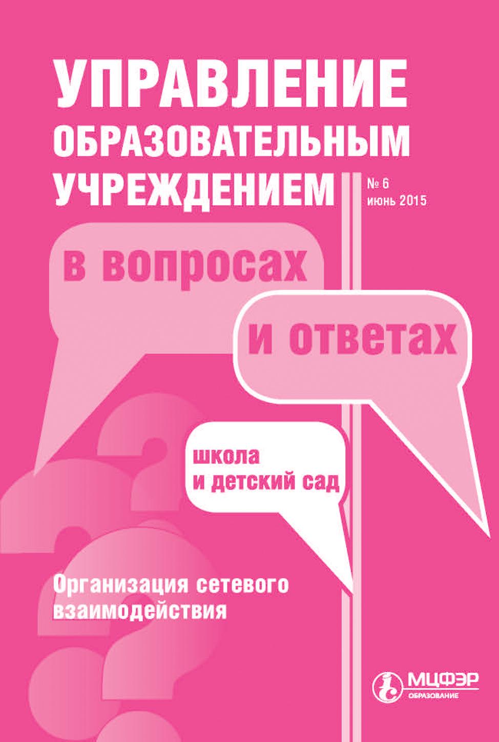 Отсутствует Управление образовательным учреждением в вопросах и ответах № 6 2015
