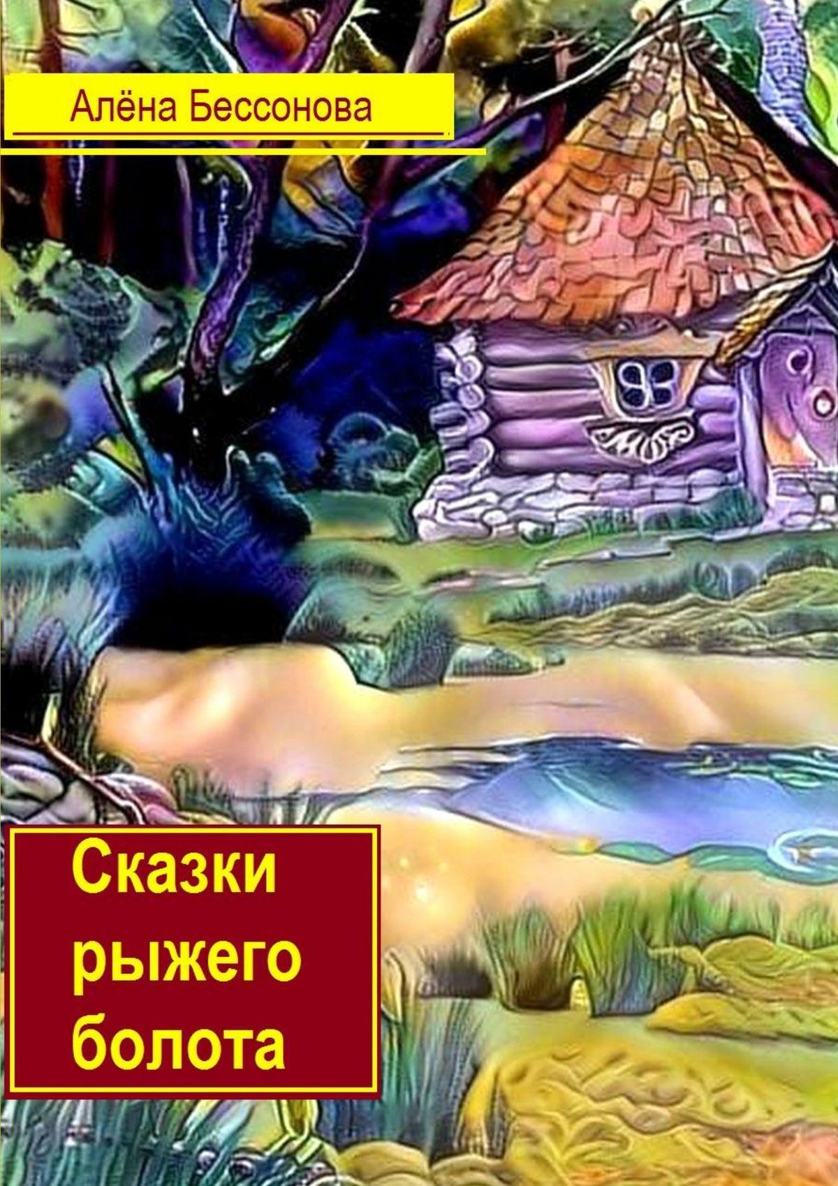 Алёна Бессонова Сказки рыжего болота набор буров hammer flex 201 902 dr по бетону 6шт [30776]