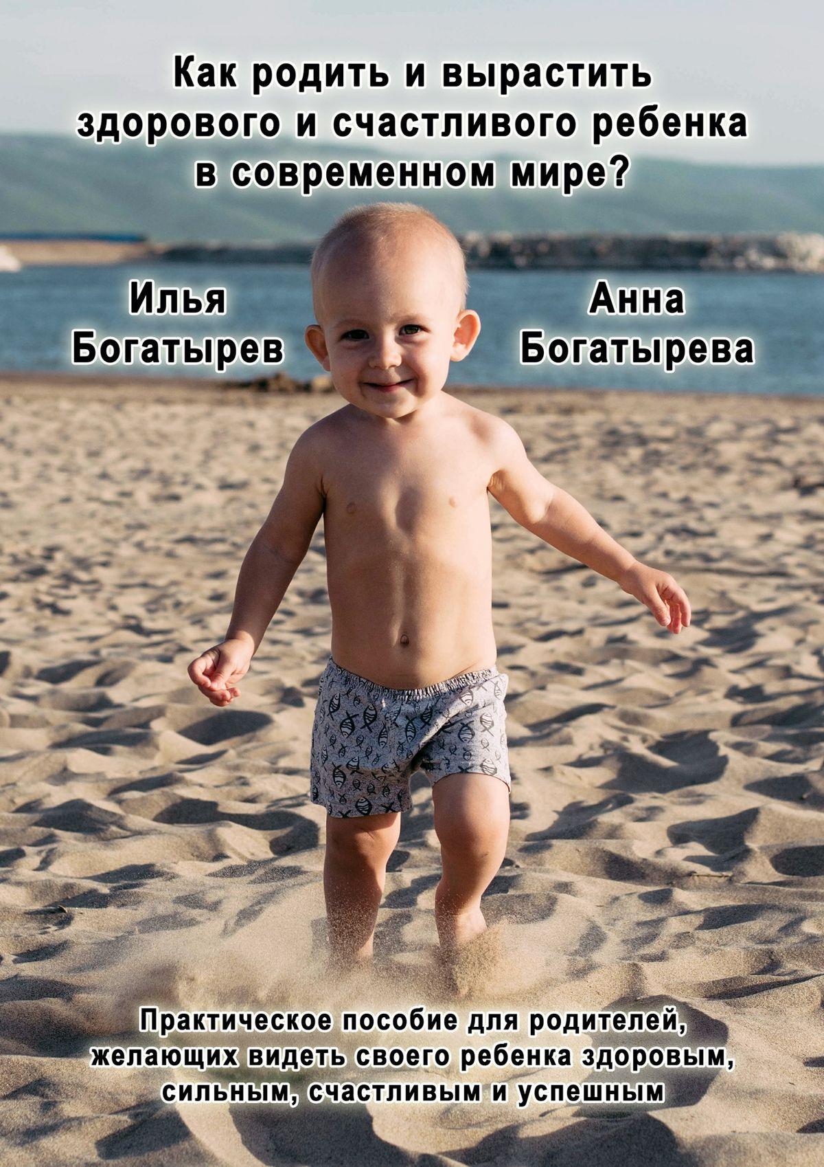 Анна Богатырева Как родить и вырастить здорового и счастливого ребенка в современном мире? анна богатырева как родить и вырастить здорового и счастливого ребенка в современном мире