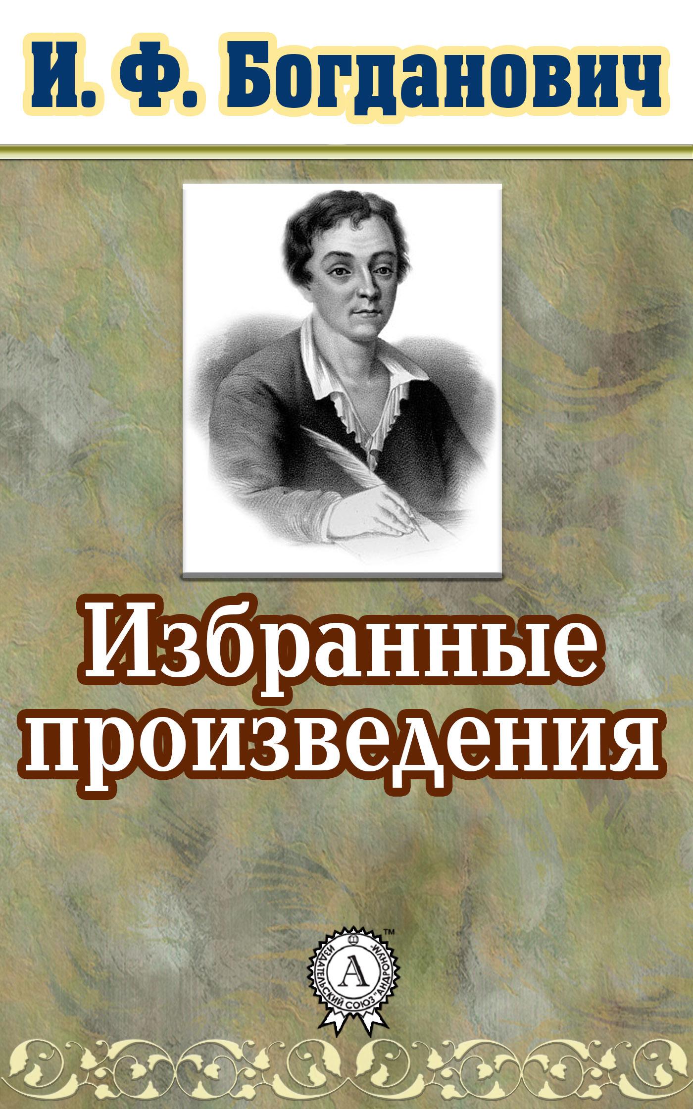 И. Ф. Богданович Избранные произведения сосэки нацумэ избранные произведения