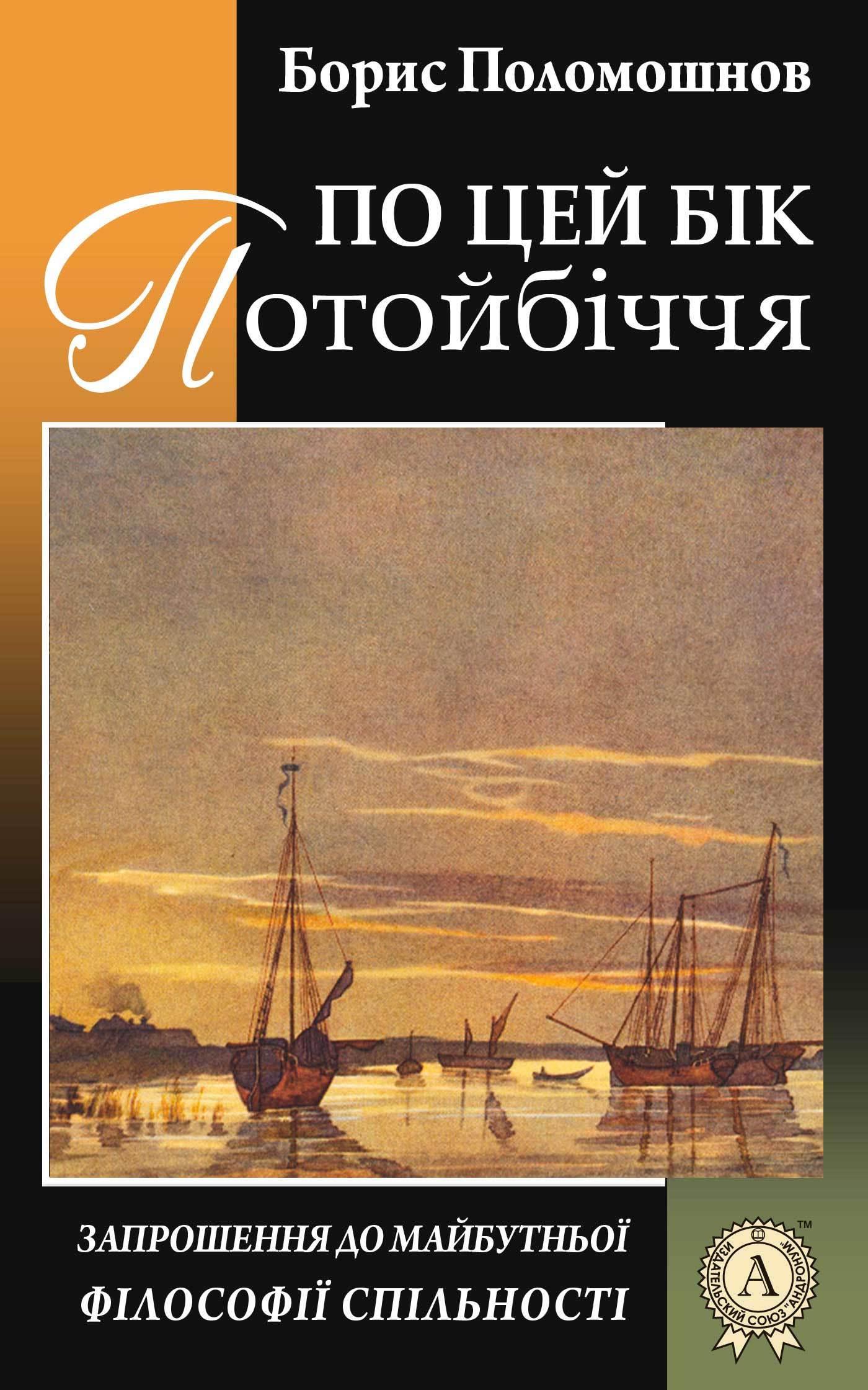 Борис Поломошнов По цей бік Потойбіччя: запрошення до майбутньої філософії спільності
