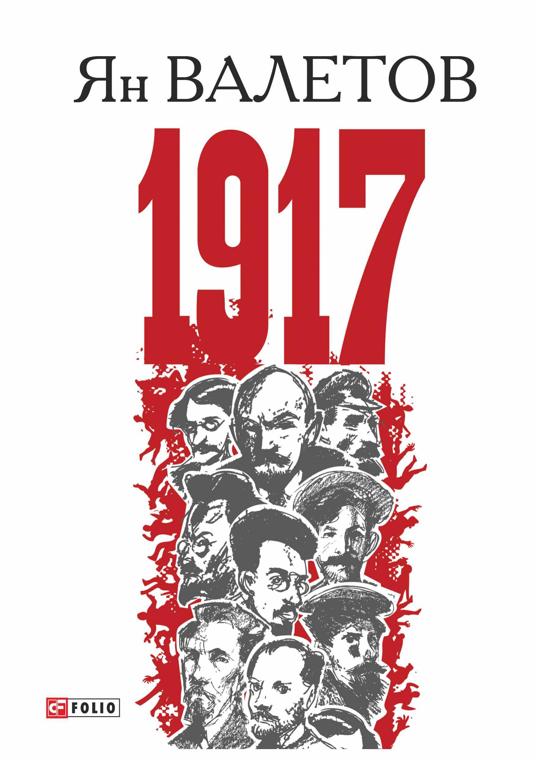 1917 ili dni otchayaniya