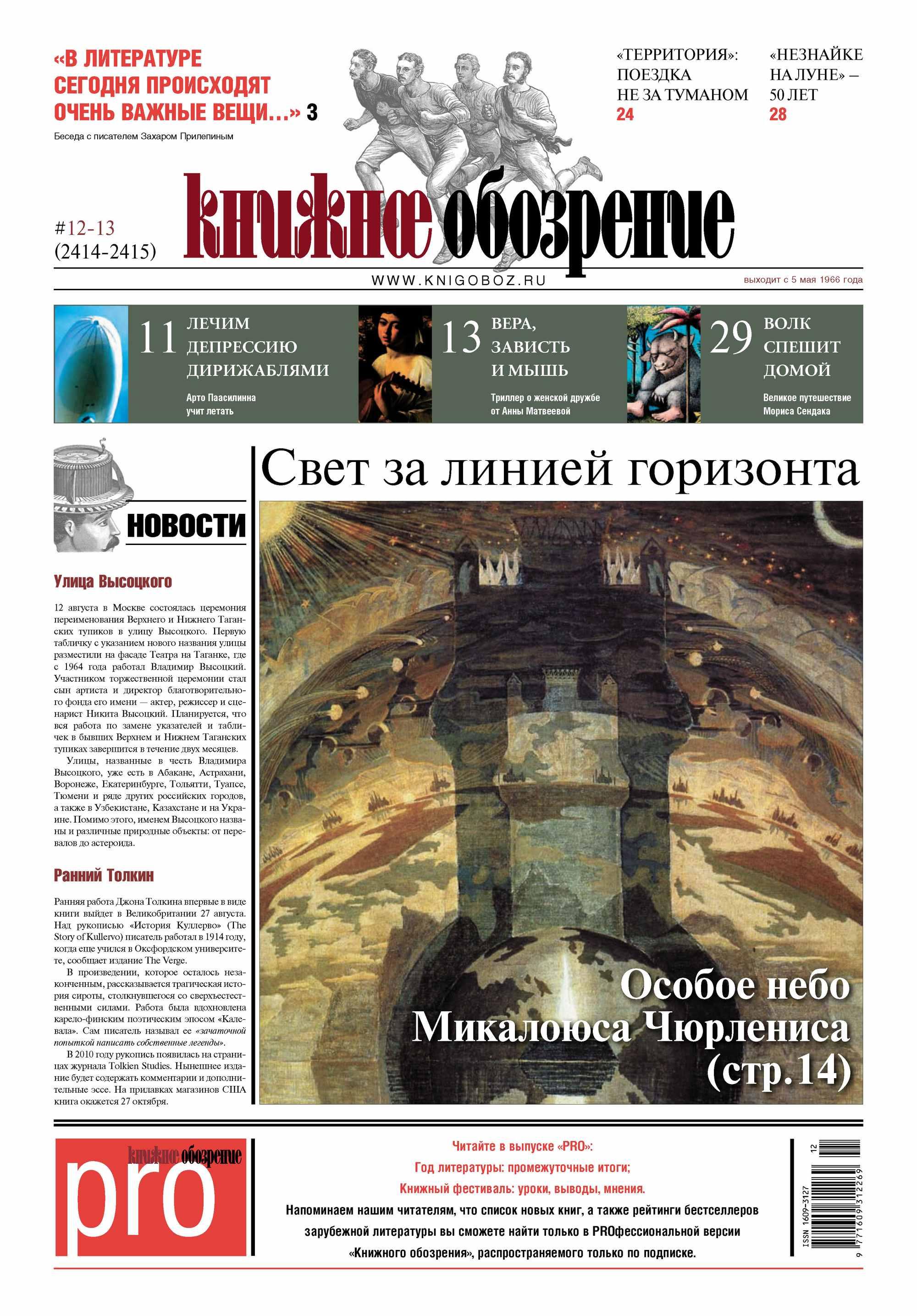 Отсутствует Книжное обозрение №12-13/2015
