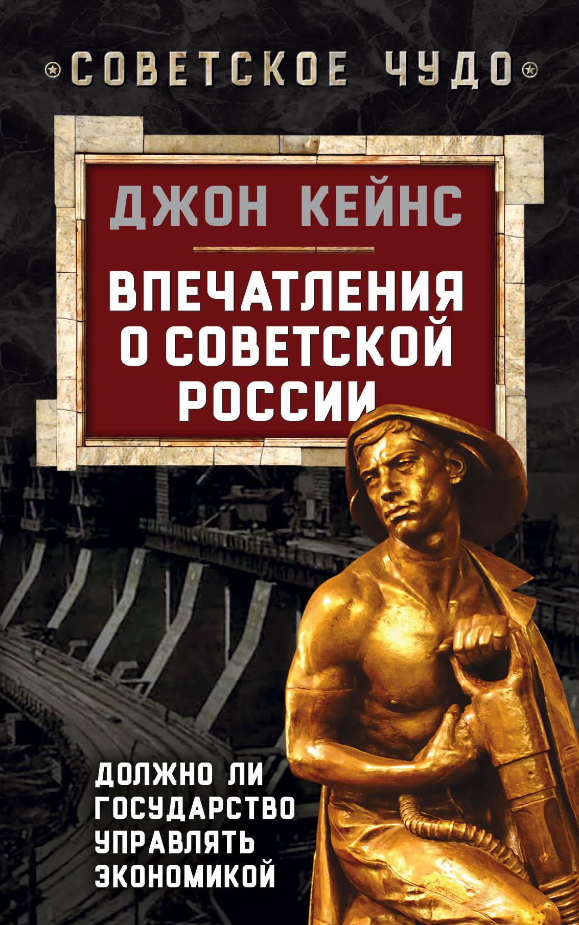 Джон Мейнард Кейнс Впечатления о Советской России. Должно ли государство управлять экономикой